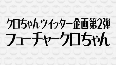 クロちゃんツイッター企画第2弾 フューチャークロちゃん