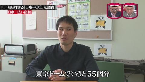 「日本一広い高校」北海道 標茶高校 東京ドーム55個分