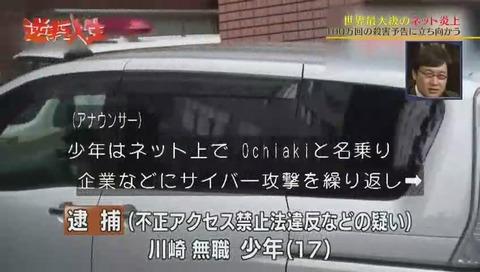 ゼロチアキ 逮捕のニュース