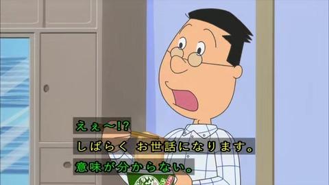 サザエさん50周年スペシャル 日清のコラボCM どんぎつねサザエ マスオ「えぇ~?」