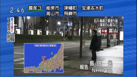 北陸地震 NHK富山中継 島田光さんによる現場実況「信号待ち」