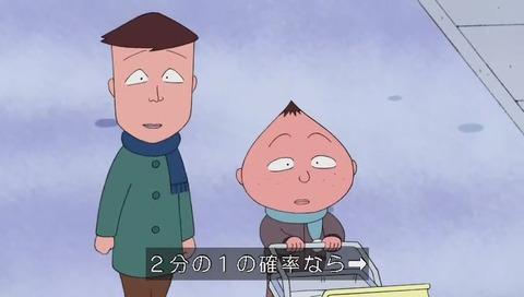 ちびまる子ちゃん 永沢君と藤木くん まる子をディスる