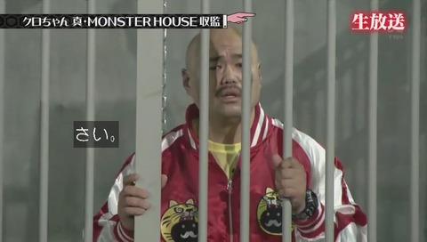 クロちゃん『モンスターハウス』最終回 生放送パート