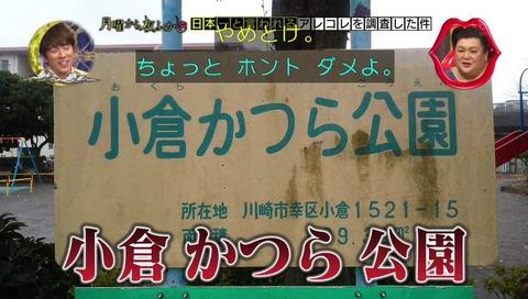 「小倉かつら公園」 画像