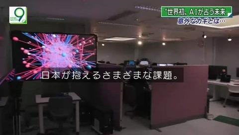 ニュースウオッチ9「AIが占う未来」