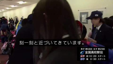 「女子第29回全国高校駅伝」待機室