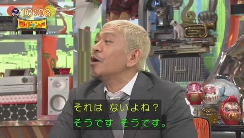 ワイドナショー 松本「小馬鹿にしたわけじゃない」