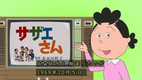サザエさん50周年 1969年10月5日初回放送