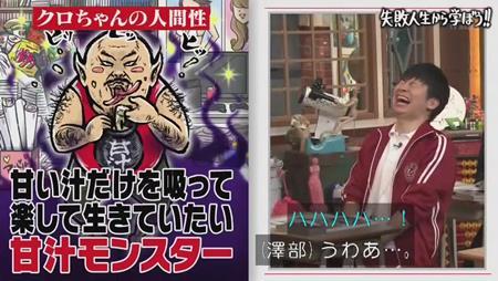 「しくじり先生」クロちゃん 甘汁モンスター