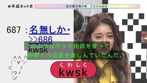 kwsk の意味