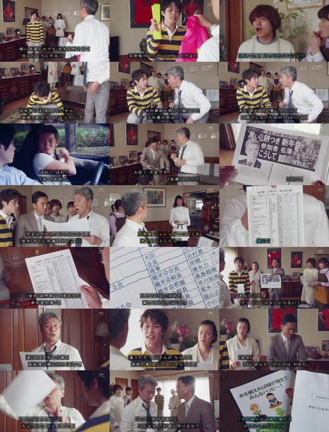 『家政夫のミタゾノ』4期1話 家族崩壊