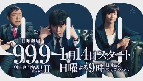 ドラマ『99.9 刑事専門弁護士』2期