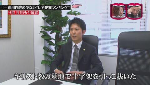 木川雅博 弁護士