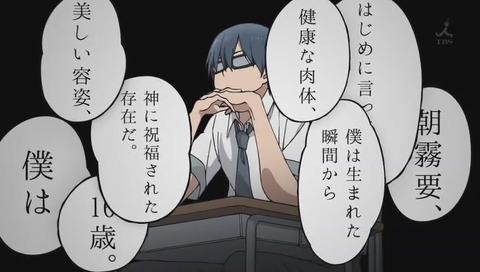 「魔法少女サイト」2話 予告
