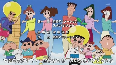 「クレヨンしんちゃん」ゆず マスカット
