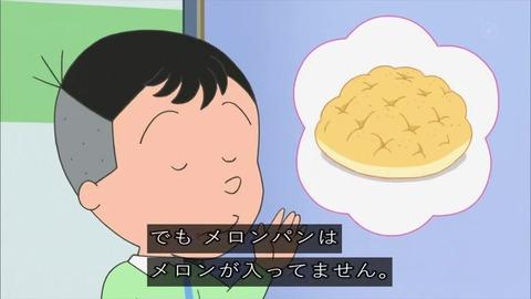 『サザエさん』「嘘つきのメロンパン」堀川「メロンパンにメロンが入ってない」