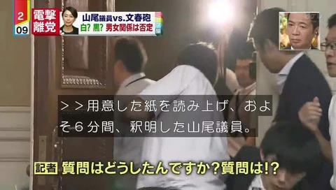 民進党 山尾志桜里 質疑応答から逃げる