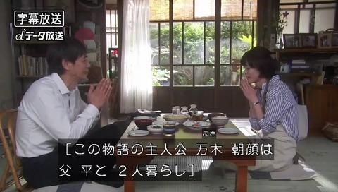 ドラマ 監察医朝顔 振り返りダイジェスト総集編