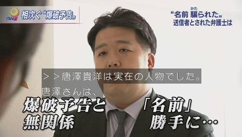 NHK ニュースウオッチ9 唐澤貴洋