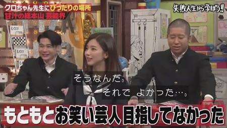 「しくじり先生」クロちゃん アイドルについて真野恵里菜を論破