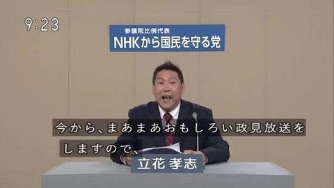 立花孝志「まぁまぁ面白い政見放送」