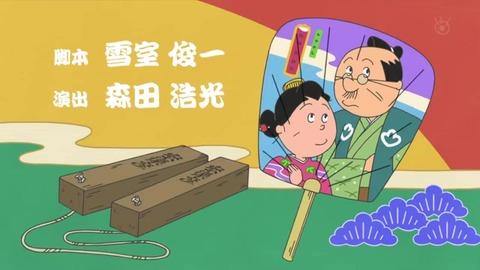 サザエさん50周年スペシャル 本編1話目「花のお江戸のサザエ太夫一座』脚本雪室俊一