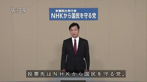 岡本ゆきのぶ「ぼーっと生きてんじゃねーぞ国会議員・NHK」