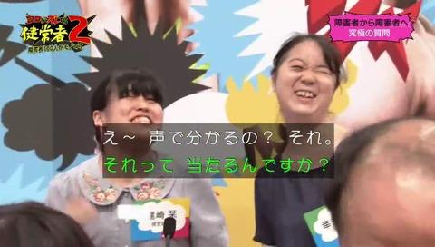 ココズレ2『ココがズレてる健常者2』