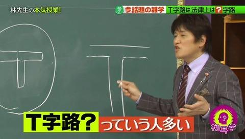 林先生が驚く初耳学 NHKに続きまたしても「丁字路」 (28)