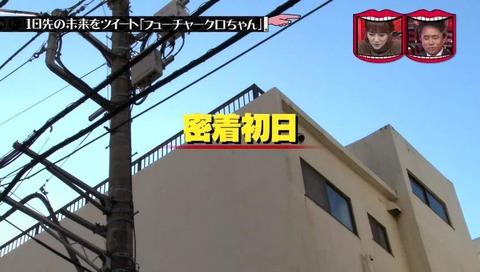 『フューチャークロちゃん』1日目