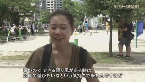 NHKドキュメント72 ポケモンGO 錦糸公園 (1998)