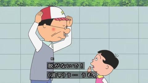 サザエさん『パパとお父さん』帽子を脱がないよう言うワカメ