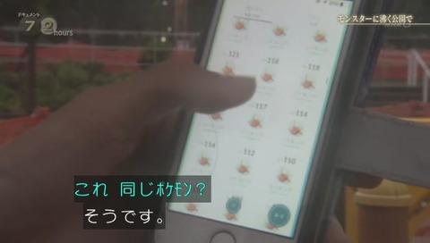 NHKドキュメント72 ポケモンGO 錦糸公園 (2244)