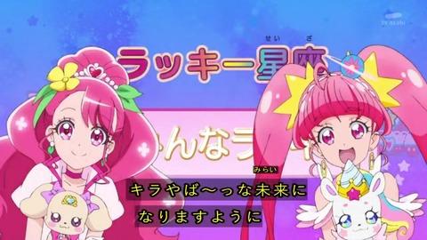 スター☆トゥインクルプリキュア 最終回 星座占い 「みんなラッキー」