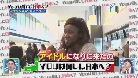 「YOUは何しに日本へ?」アリサさん初登場