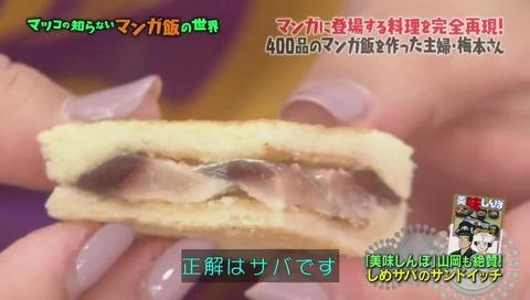 マツコの知らない世界 美味しんぼ しめサバ