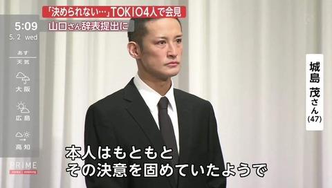 TOKIO 緊急記者会見 画像