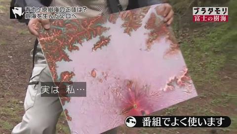 ブラタモリ 富士の樹海(青木ヶ原樹海 )千葉達朗さん