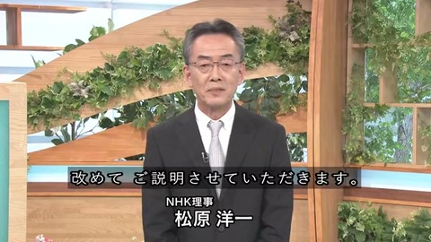 NHK理事 松原洋一