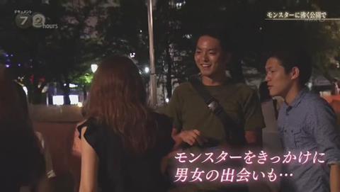 NHKドキュメント72 ポケモンGO 錦糸公園 (2476)