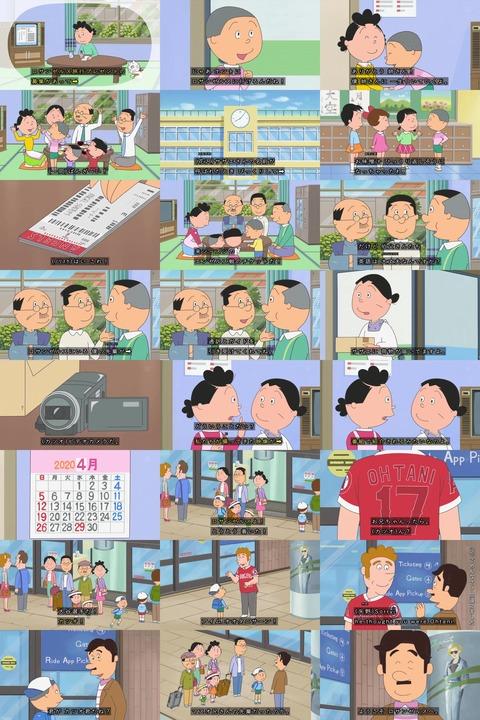 サザエさん50周年 大谷翔平 『カツオ、夢のメジャーリーグ』マスオの先輩が通訳に