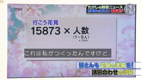 15873 行こう花見
