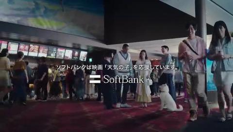 映画「君の名は。」地上波2回目 ソフトバンク社 おとうさん犬「天気の子コラボ」CM