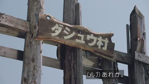 勇者ヨシヒコと導かれし七人 TOKIOパロディ ダッシュ村