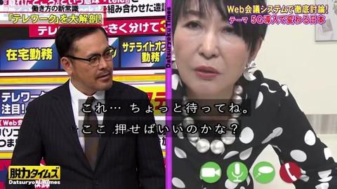 全力脱力タイムズ 吉川美代子 加工アプリで美白顔の映像にする
