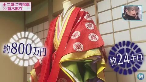 ミュージックステーション 倉木麻衣 十二単