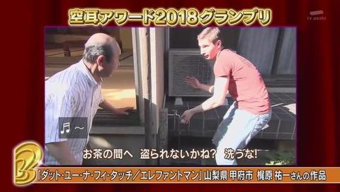 タモリ倶楽部『空耳アワード 2018』画像