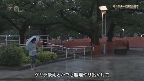 NHKドキュメント72 ポケモンGO 錦糸公園 (2427)