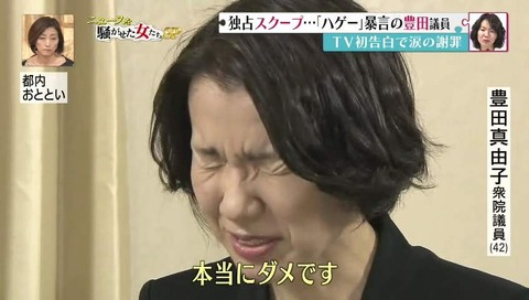Mrサンデー 豊田真由子 議員が出演