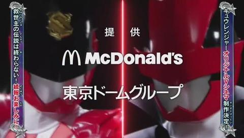 「宇宙戦隊キュウレンジャー」引き継ぎシーン